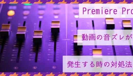 Premiere Proで動画の音ズレが発生する時の対処法