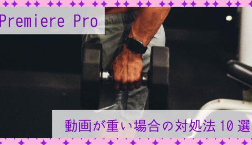 Premiere Pro(プレミアプロ)が重い場合の対処法10選を紹介!