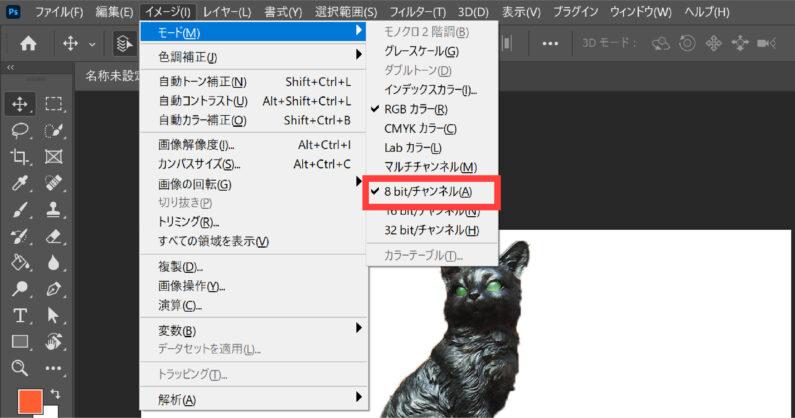 8bit/チャンネルを選択