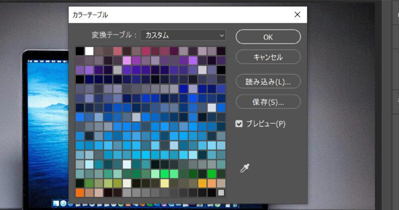 変更したい色をクリック
