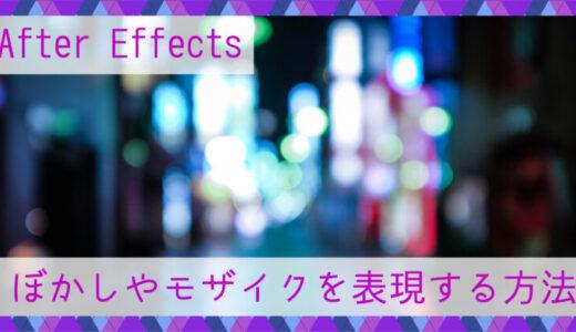 After Effects(アフターエフェクト)でぼかしやモザイクを表現する方法