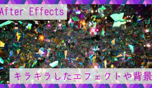 After Effects(アフターエフェクト)でキラキラしたエフェクトや背景の作り方