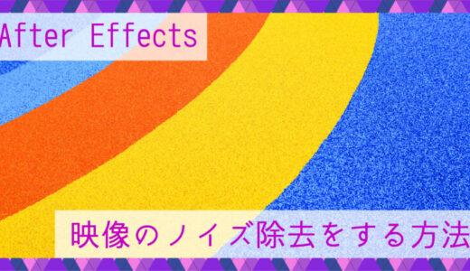 After Effects(アフターエフェクト)で映像のノイズ除去をする2つの方法