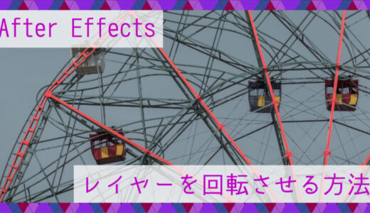 After Effects(アフターエフェクト)でレイヤーを回転させる方法