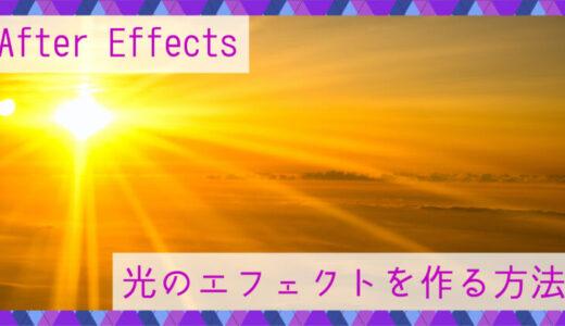 After Effects(アフターエフェクト)で光のエフェクトを作る方法