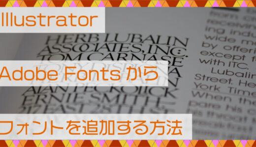 Illustrator(イラレ)でAdobe Fontsからフォントを追加する方法