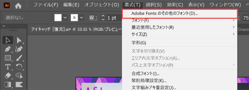 Adobe Fontsのその他のフォント
