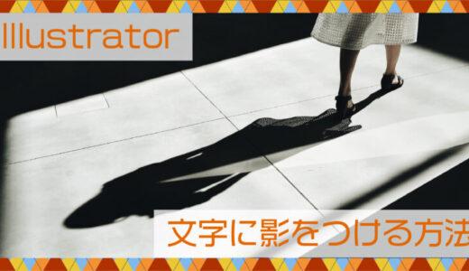【Illustrator】イラレで文字に影をつける方法を紹介します。
