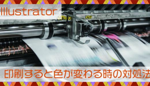 Illustratorで印刷すると色が変わる時の原因と対処法