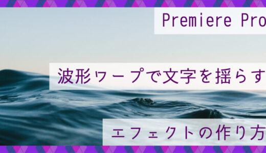 Premiere Pro|波形ワープで文字を揺らすエフェクトの作り方