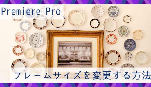 【Premiere Pro】フレームサイズを変更する簡単な方法