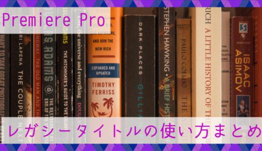 Premiere Pro|レガシータイトルの使い方まとめ!これさえ見れば完璧!