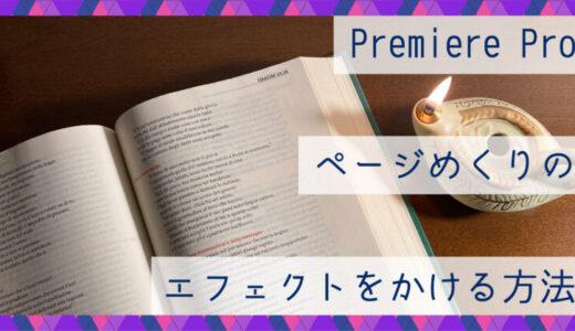 Premiere Pro(プレミアプロ)でページめくりのエフェクトをかける方法