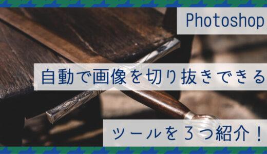 Photoshop(フォトショップ)|自動で画像を切り抜きできるツールを3つ紹介!