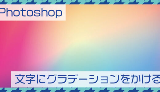 Photoshop(フォトショップ)の文字にグラデーションをかける方法