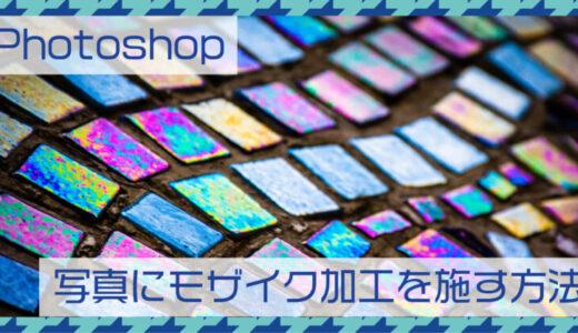 Photoshop(フォトショップ)で写真にモザイク加工を施す方法