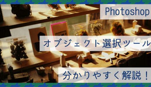 Photoshop(フォトショップ)のオブジェクト選択ツール|分かりやすく解説!
