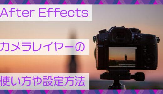After Effects|カメラレイヤーの使い方や設定方法