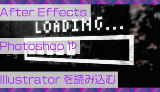 After EffectsでPhotoshopのレイヤーやIllustratorのデータを読み込みする方法