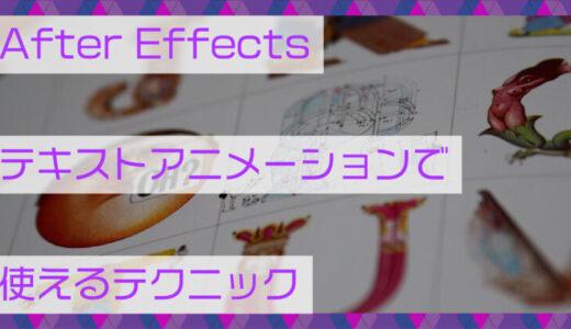 After Effects(アフターエフェクト)|テキストアニメーションで使えるテクニック