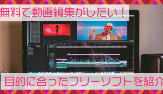 無料で動画編集がしたい!目的に合ったフリーソフトを紹介します