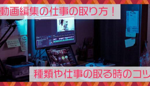 動画編集の仕事の取り方!種類や仕事の取る時のコツを紹介