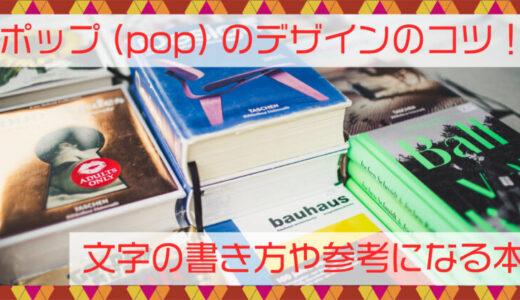 ポップ(pop)のデザインのコツ!文字の書き方や参考になる本