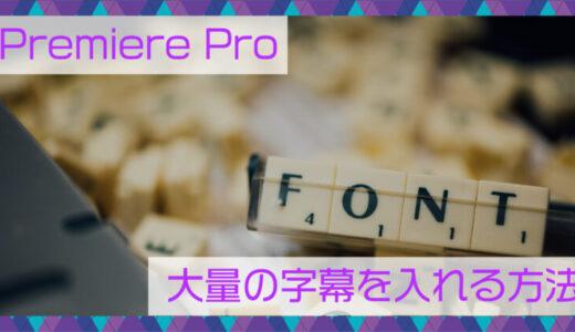 Premiere Pro|キャプション(テキスト)を使って大量の字幕を入れる方法