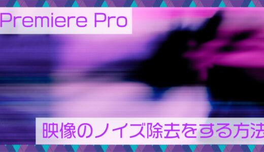 Premiere Pro(プレミアプロ)で映像のノイズ除去をする方法