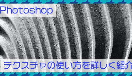 Photoshop(フォトショップ)|テクスチャの使い方を詳しく紹介