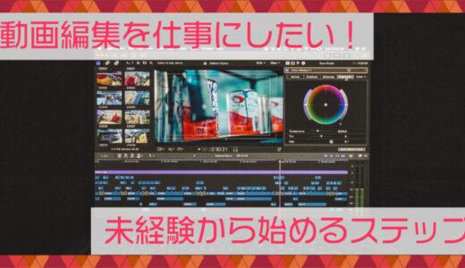 動画編集を仕事にしたい!未経験から始めるステップ