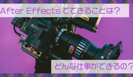 After Effectsを使ってできることは?どんな仕事ができるの?