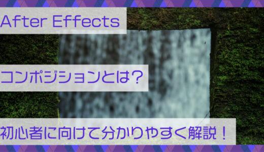 【After Effects】コンポジションとは?初心者に向けて分かりやすく解説!