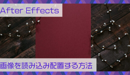 After Effectsで画像を読み込み配置する方法