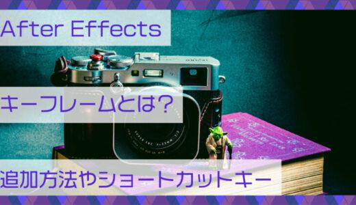 【After Effects】キーフレームとは?追加方法やショートカットキー