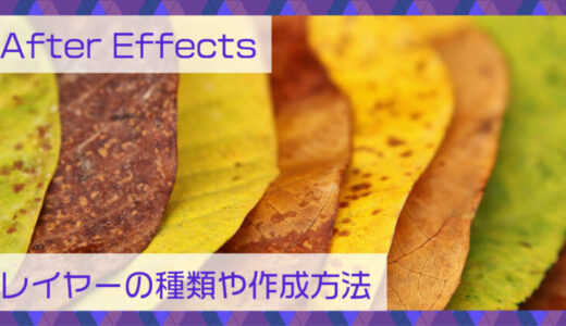 【After Effects】レイヤーの種類や作成方法