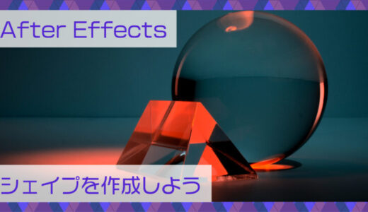 After Effectsでシェイプを作成しよう