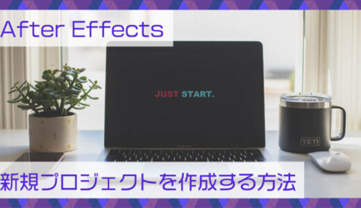After Effectsで新規プロジェクトを作成する方法