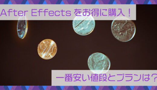 After Effectsをお得に購入!一番安い値段とプランは?