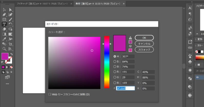 好きな色に変更