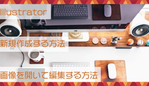 Illustratorで新規作成する方法と画像を開いて編集する方法