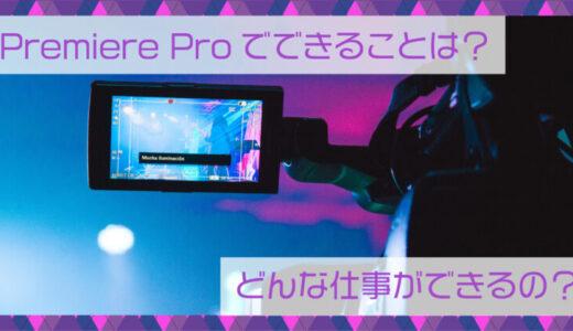 Premiere Proを使ってできることは?どんな仕事ができるの?