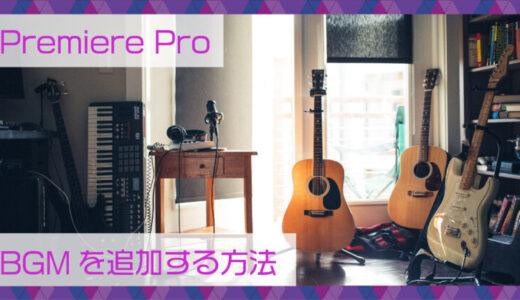 【Premiere Pro】動画にBGMを追加する方法