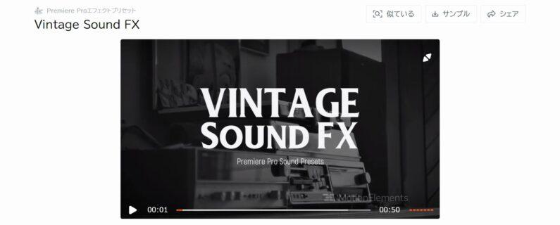 Vintage Sound FX