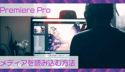 【Premiere Pro】メディアを読み込む方法