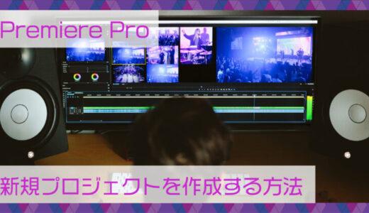 Premiere Proで新規プロジェクトを作成する方法
