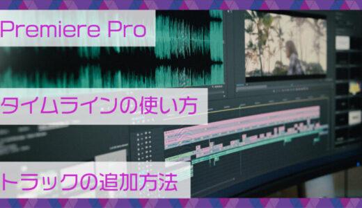 【Premiere Pro】タイムラインの使い方やトラックの追加方法