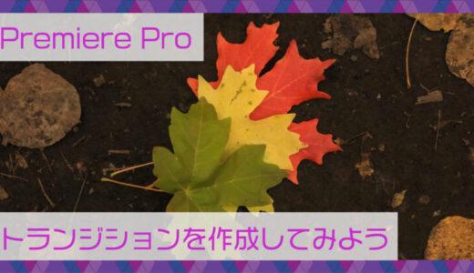 【Premiere Pro】トランジションを作成してみよう