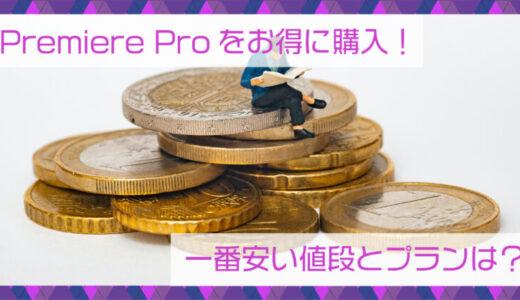Premiere Proをお得に購入!一番安い値段とプランは?