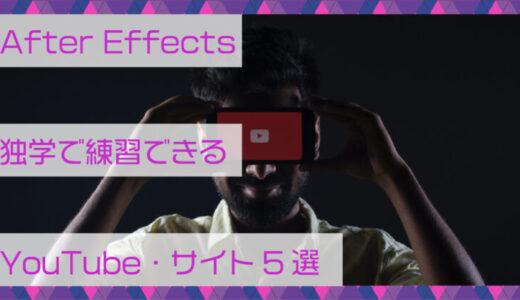 After Effectsを独学で練習できるYouTube・サイト5選